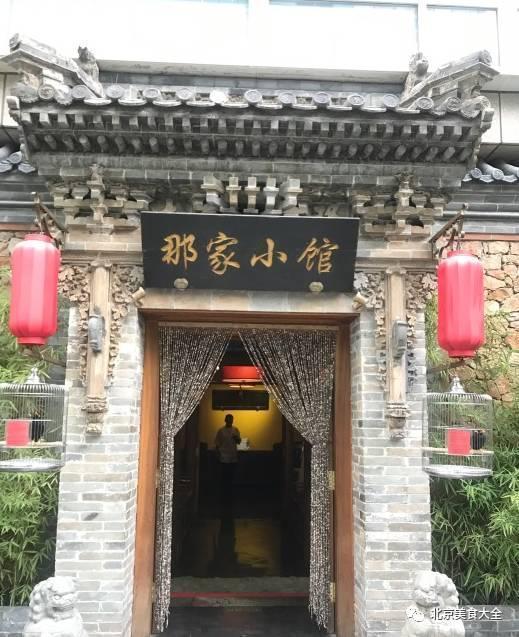 北京中關村特色美食餐廳指南!