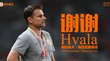北京人和足球俱樂部官方宣佈:斯塔諾不再擔任球隊主帥