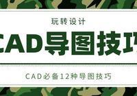 CAD圖導入軟件時,會遇到各種問題,12種CAD導圖技巧大全