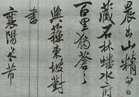 米芾行書賞析(二)