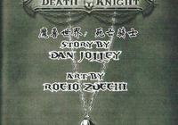魔獸世界-死亡騎士11