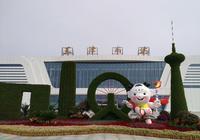 圖說天津-天津半日遊