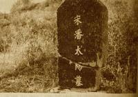 盂縣有座潘美墓(三)