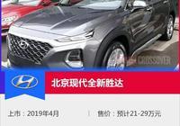 優於海外版,國產全新現代勝達殺入七座SUV市場