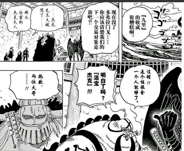 """海賊王:明哥被捕後,這個男人成為了新的""""小丑"""",威風八面"""