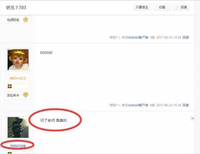 2017年河南省理科狀元出自臨潁一高陳文龍703分