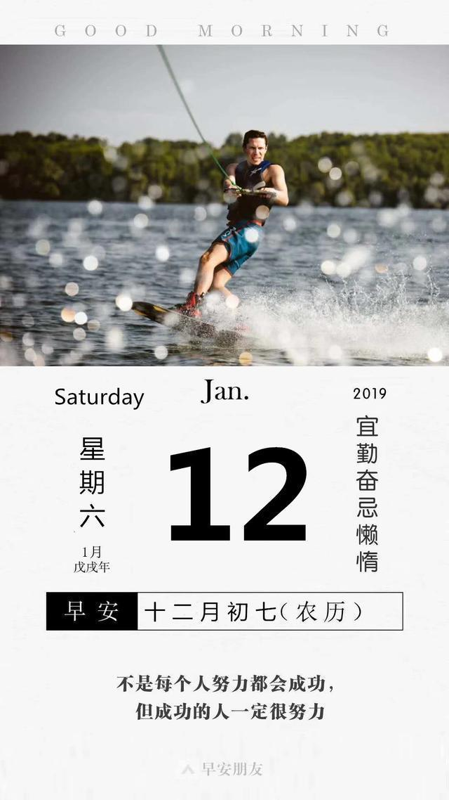 1月12日(不是每個人努力都會成功,但成功的人一定很努力)早安