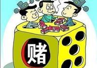 如果你家有一個賭徒,你會怎麼對待他呢?