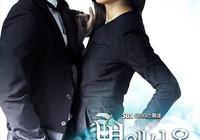 你最喜歡的一部韓劇是哪個?