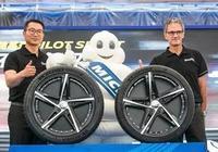 米其林猛推高性能輪胎 倍耐力頭大了!