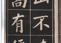 字帖:《陋室銘》和《竹枝詞》