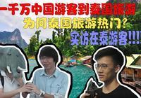 一千萬中國遊客到泰國旅遊,為何泰國旅遊熱門?實訪在泰遊客
