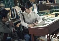 《記憶大師》楊子姍:她是她,她又不是她