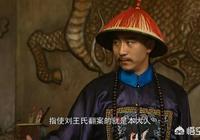 《雍正王朝》中清代三品官員犯強姦罪,巡撫李衛是如何處罰的?