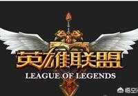 """LOL:""""LPL恥辱柱""""正式進入召喚師峽谷,大量玩家欲退遊直言:太丟人,你怎麼看?"""