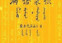 滿清統治中國200多年,為啥不全國推廣滿語?繞不過去一個坎!