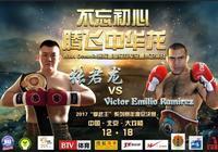亞洲泰森張君龍大戰阿根廷雙料世界拳王,再創中國拳擊歷史