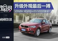 外觀升級 試駕BMW X6 xDrive35i M運動套裝