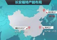 遍佈中國汽車工廠之長安福特汽車工廠,內附詳細