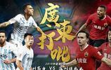 重慶斯威、廣州富力、北京人和與江蘇蘇寧發佈中超第7輪海報