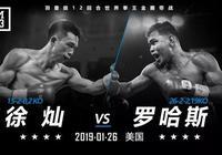中國第三位職業世界拳王產生!徐燦打滿12回合奪WBA世界金腰帶