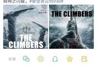 吳京和胡歌主演《攀登者》發佈國際版海報,你覺得這部電影的票房能到50億嗎?