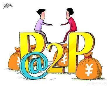 如果2019年P2P只剩下100家,你還會投P2P嗎?為什麼?