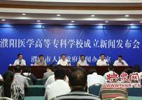 濮陽醫學高等專科學校獲批 今年開始招生