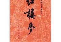 曹雪芹經典語錄摘抄