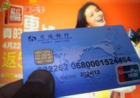為什麼都說交通銀行的信用卡不好用?