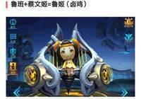 當王者榮耀蔡文姬做了換頭手術後 小魯班與蔡文姬竟然毫無違和感