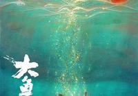 如何評價《大魚海棠》這部電影?