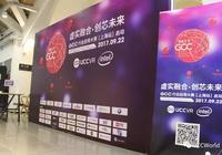 虛實融合創芯未來——GCC行業技術分享沙龍上海站圓滿舉行