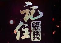 王二妮受邀錄製央視音樂頻道特別節目《記住經典—百首經典民歌》