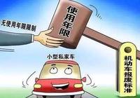汽車強制報廢已取消年限,是不是一輛車可以開一輩子了?