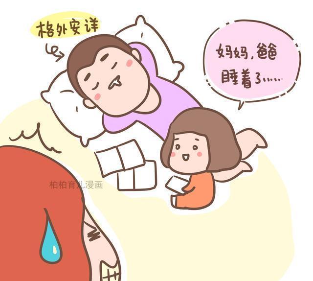 """家長用""""裝睡""""哄孩子睡覺,看到結果後自己忍不住笑"""