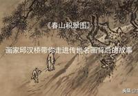 漢橋話畫:明戴進《春山積翠圖》抒憤懣不得志的士大夫情懷