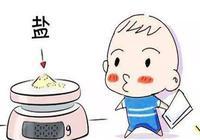 輔食裡是否可以加鹽?寶寶吃鹽越晚越好?醫生勸阻:別害孩子