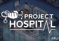 【遊戲推薦】專業真實的醫院建設經營模擬:Project Hospital