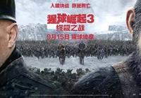 《猩球崛起 3:終極之戰》:命運的寓言