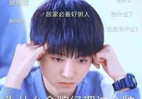 「TFBOYS」「新聞」190614 王俊凱最新表情包,喊你來看《中餐廳》第三季