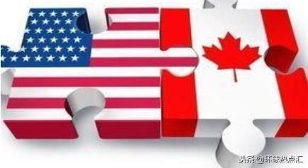 你怎麼看待美國和加拿大的關係?