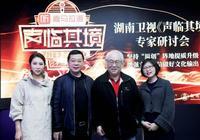 《聲臨其境》研討會圓滿舉辦 中國綜藝模式實現'文化輸出'第一步