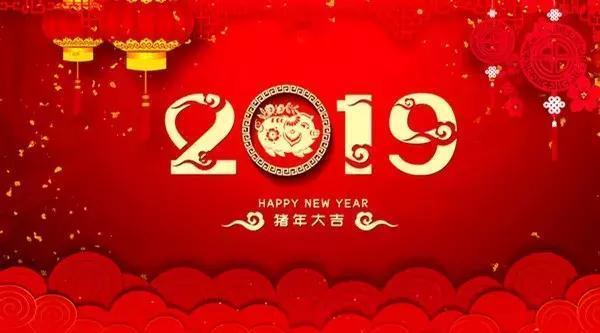 2019你好,元旦快樂!
