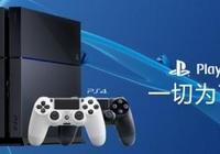 遊知有味:PS4入華兩週年 中國主機遊戲市場大剖析!