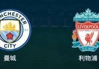 曼城vs利物浦前瞻:利物浦強強對話再發威?