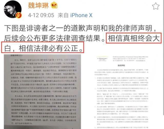 魏坤琳晒選手道歉信喊話:相信真相終會大白,法律必有公正