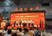 中國(福建)紅曲酒商務博覽會在榕舉行