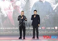 優酷超級劇集《軍師聯盟》發佈會太歡樂 吳秀波劉濤秀恩愛撒狗糧