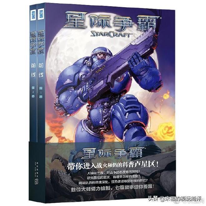 《星際爭霸:前線》作為星際爭霸系列的官方漫畫,引進中國